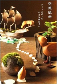 二人展「空想散歩~テーブルの上の小さな庭めぐり~」